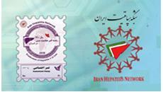 شبکه هپاتیت ایران